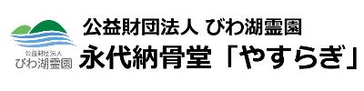 滋賀・京都で永代供養|びわ湖霊園 永代納骨堂「やすらぎ」